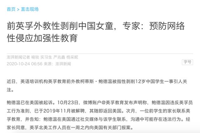 前英孚外教性剥削中国女童 专家:预防网络性侵应加强性教育