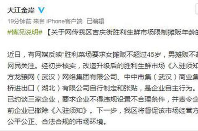 武汉一菜场要求女摊贩不超过45岁 官方回应:已约谈并责令改正