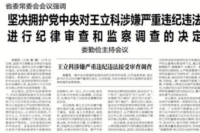 江苏省委副书记任振鹤出席省委政法委委员会议并讲话