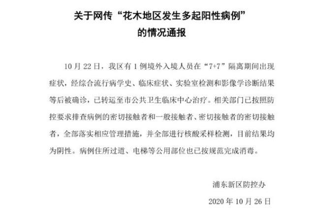 上海浦东花木地区发生多起阳性病例?官方通报