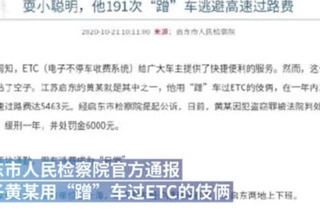 江苏一男子蹭车过ETC逃费191次,获刑8个月