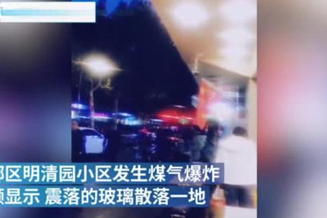 南京一小区发生煤气爆炸,警方正调查
