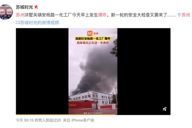 苏州一化工厂爆炸?官方回应:系厂房冒烟 无人员伤亡