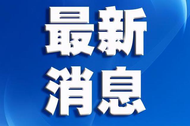 连云港市海州区副区长蒋庆山涉嫌严重违纪违法被查