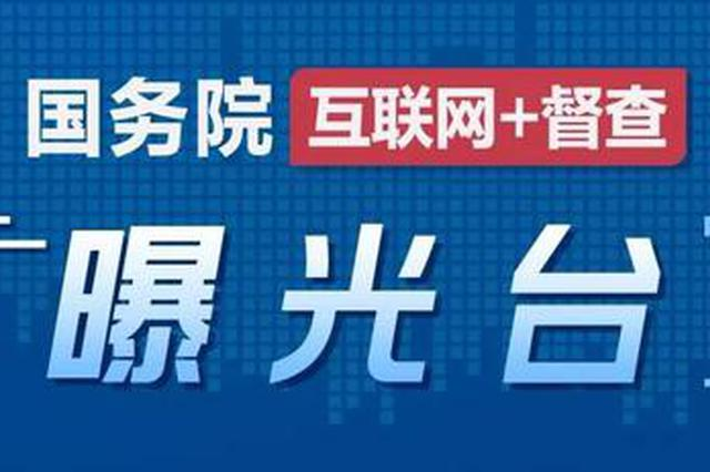 国务院督查组通报南京一学校变换花样违规办学收费等问题