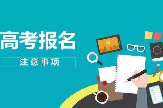 江苏省2021年普通高考报名时间发布