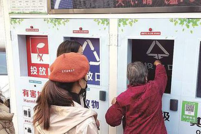 生活垃圾强制分类推行一周多 南京市民已逐渐养成分类投放习惯