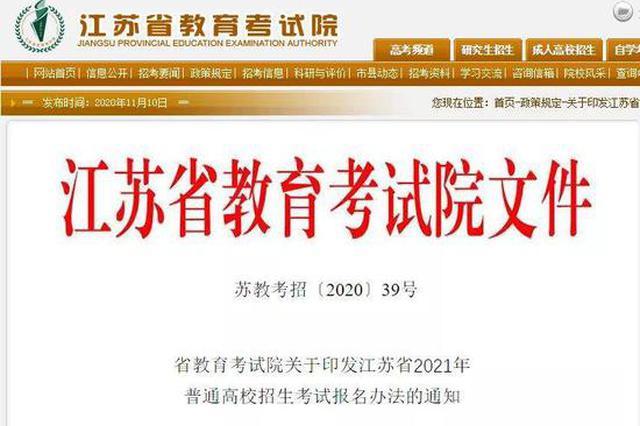 省教育考试院官方答疑 江苏2021高考文化总成绩如