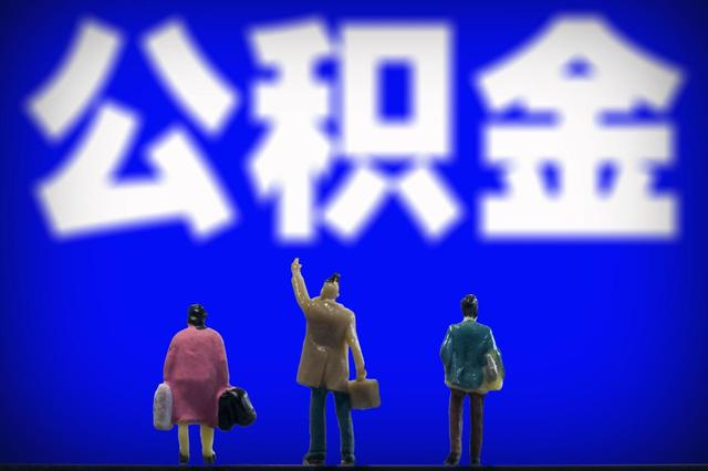 南京公积金等贷时间长12月前不会放款?官方回应