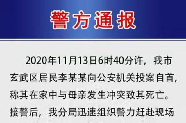 南京警方通报:一居民与母亲发生冲突致其死亡