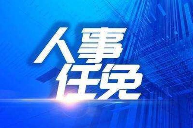 江苏省政府发布最新职务任免通知 涉多个厅局领导职务