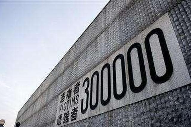 第七次国家公祭日前后 江苏将举行这18项纪念活动