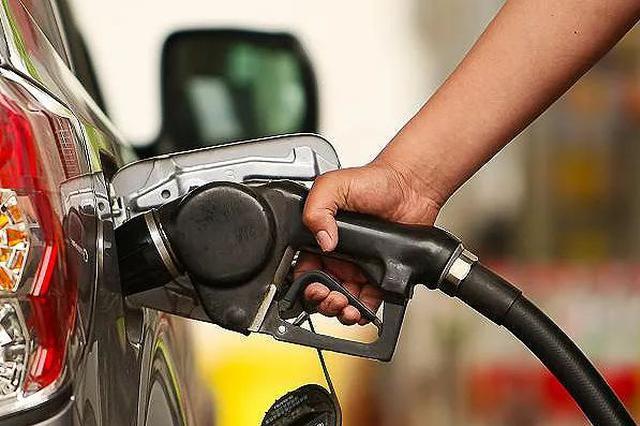 汽油、柴油价格上调 加满一箱95号油多花约6元
