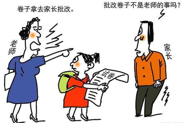 家长不改作业要写说明 当事妈妈:教育内卷让家庭疲惫