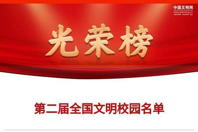 江苏21所学校入选新一届全国文明校园