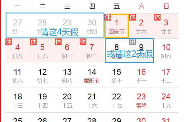 2021年拼假攻略来了 元旦、清明、五一可拼9天假期