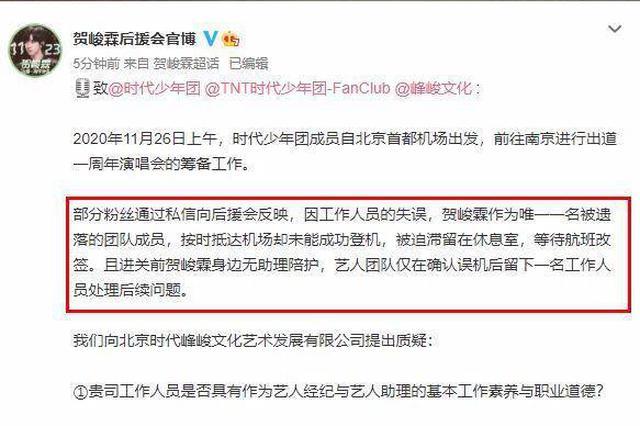 来南京开演唱会爱豆被丢在机场 粉丝发飙了