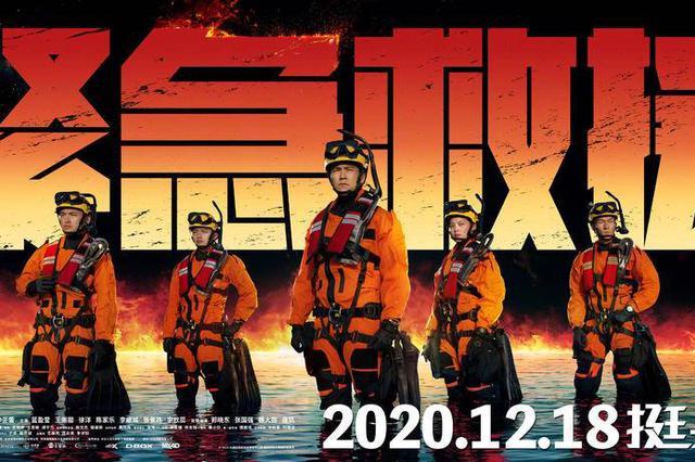 《紧急救援》提档至12月18日 正面迎战《神奇女侠》