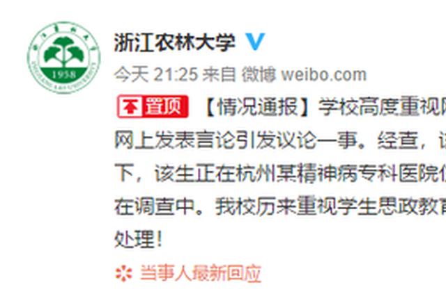 浙江农林大学通报大一新生言论引议论 :正在精神病院治疗