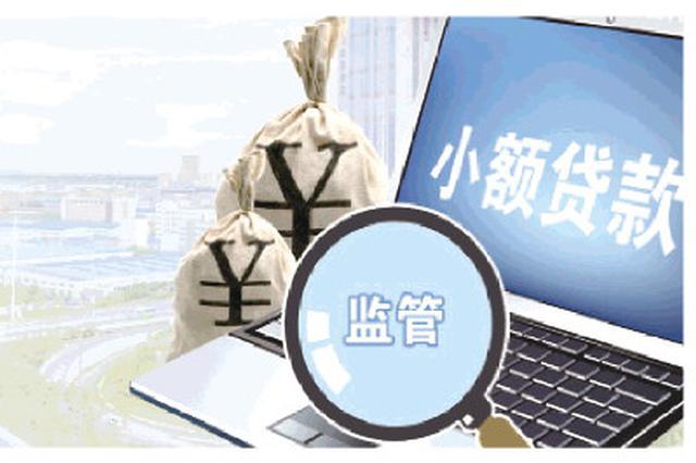 监管新规征求意见 网络小贷行业将迎来变局