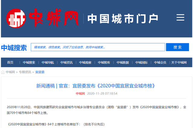 实至名归!江苏8市入选中国宜居宜业城市