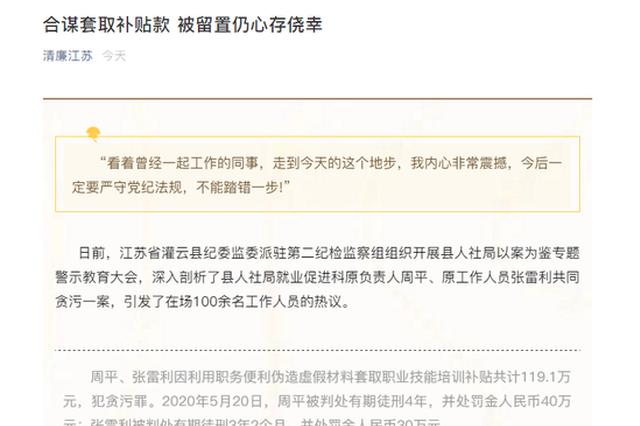 江苏一科长合谋套取补贴超百万被留置:这钱拿得也太容易了
