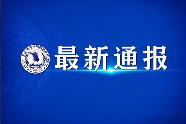 3月9日江苏新增境外输入无症状感染者2例