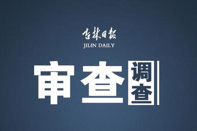吉林银行原副行长杨盛忠被双开:一再拒绝组织的教育
