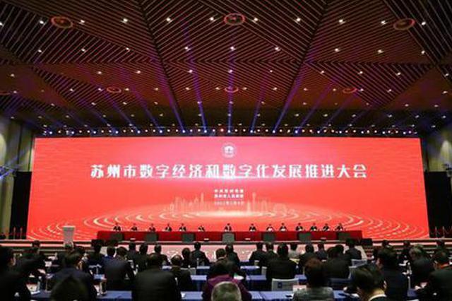江苏各地新年首会:南京四年主题创新 苏州加码数字经济