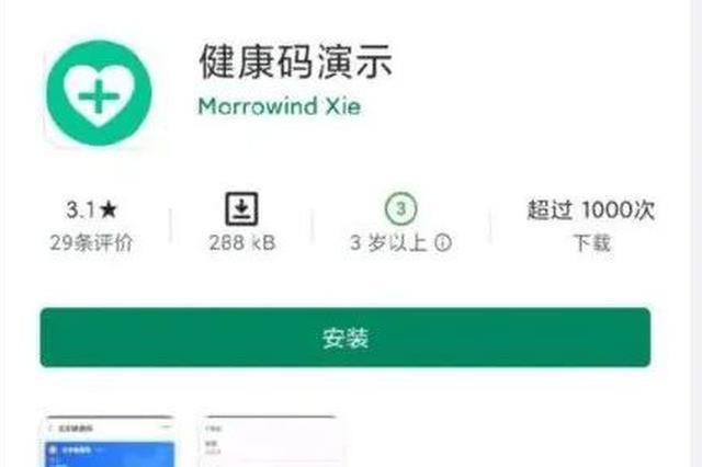 杭州一公司发布可模拟健康码软件?当地警方已介入调查