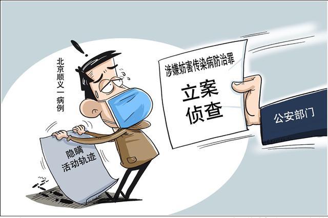 北京顺义一病例隐瞒活动轨迹 公安部门已立案侦查
