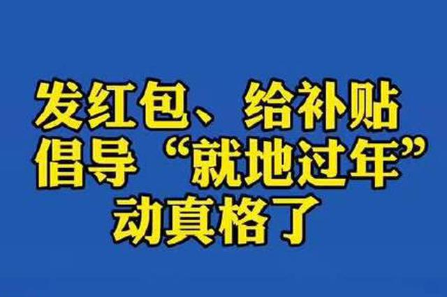 苏州相城:关于鼓励企业外地员工春节期间留相过节的若干措施