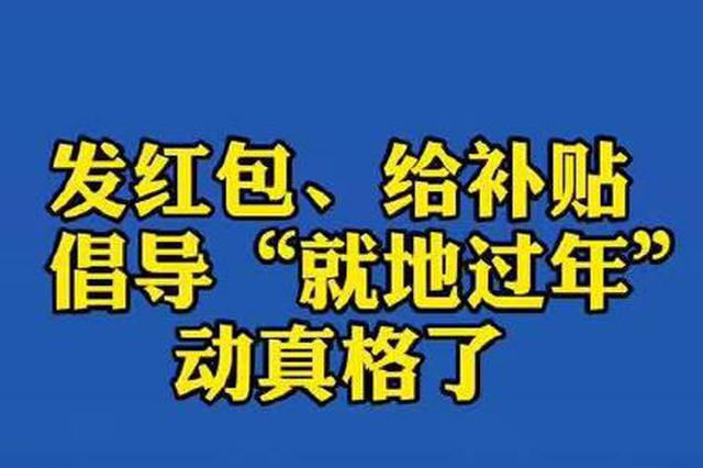 海安:外地员工留海过年有红包!
