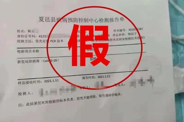 河南夏邑一男子确诊为新冠不实:为躲酒场改成阳性 已被拘