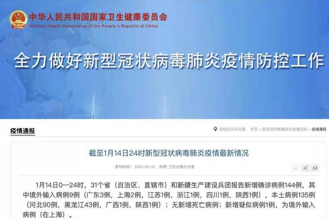 陕西新增一例本土确诊病例,渭南通报密切接触者轨迹