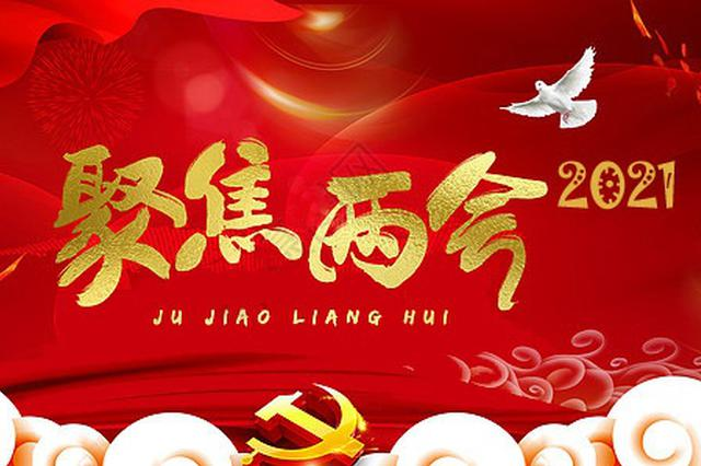 江苏省十三届人大四次会议1月26日至29日在南京召开
