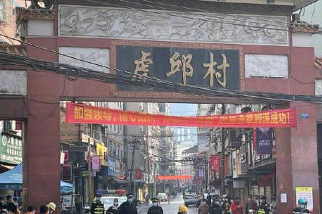 广西南宁虎邱村实施封闭隔离管控 居民停止出入