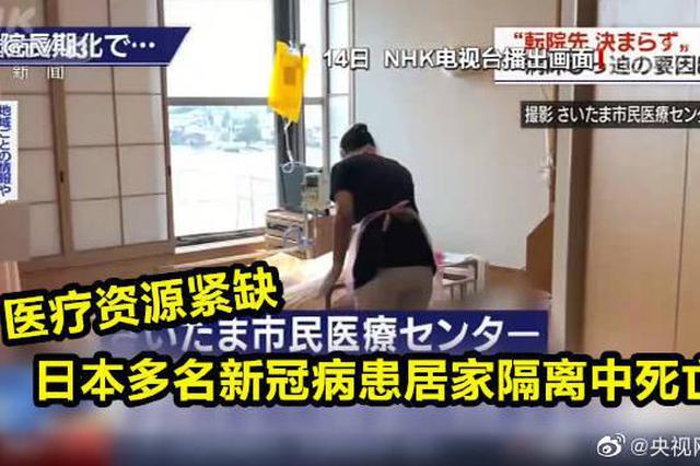 日本病床短缺严重 居家隔离新冠肺炎患者突破3万