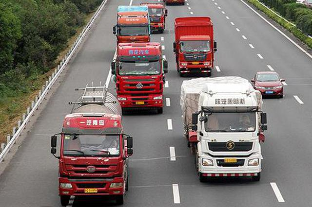 下调高速公路货车通行费,物流成本有望降低