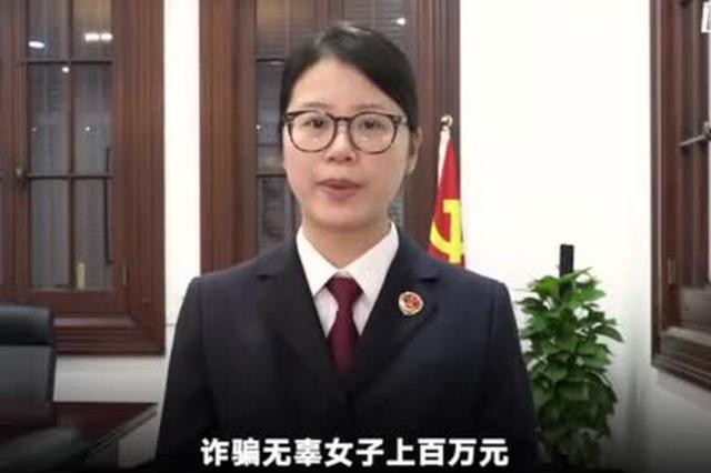 """""""网恋""""需谨慎!江苏一男子诈骗两女上百万现已判刑"""