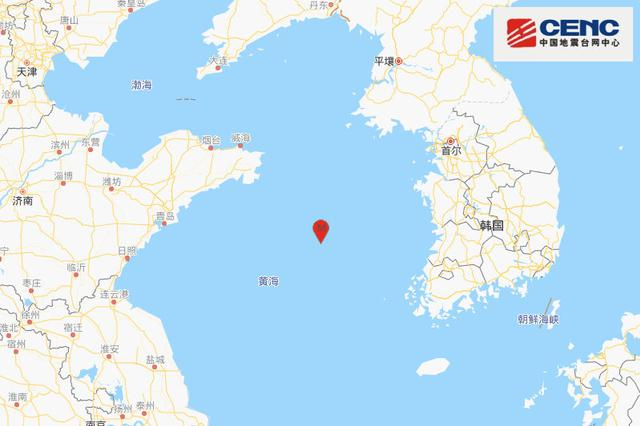 黄海海域发生4.6级地震 震源深度12千米
