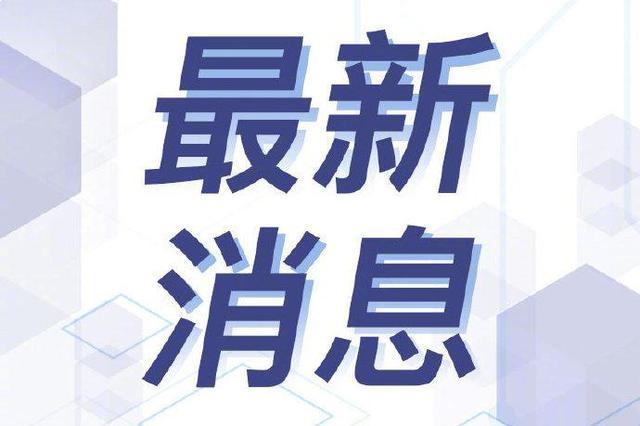 节后返岗要隔离14天、核酸检测 南京新冠疫情防指澄清
