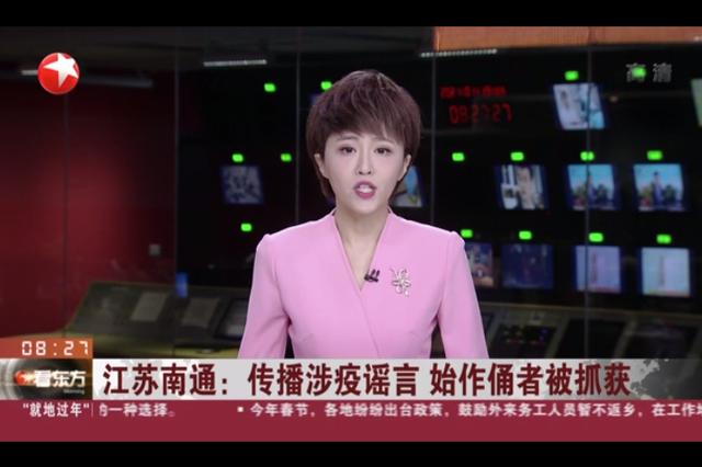 江苏南通:传播涉疫谣言 始作俑者被抓获