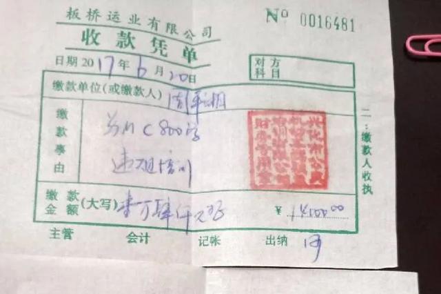 江苏一地交通运输局被举报以收会费敛财 纪委立案调查
