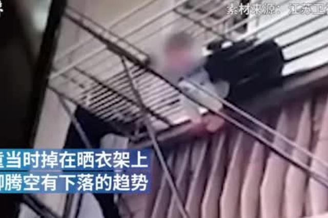 幼童坠楼掉在阳台外晒衣架上,保安爬楼救