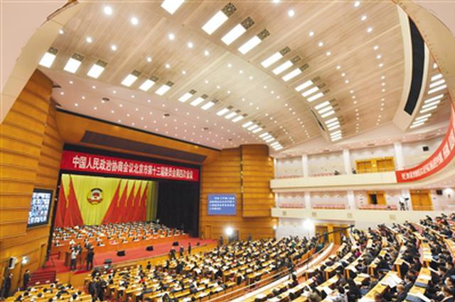 北京市十五届人大四次会议隆重开幕