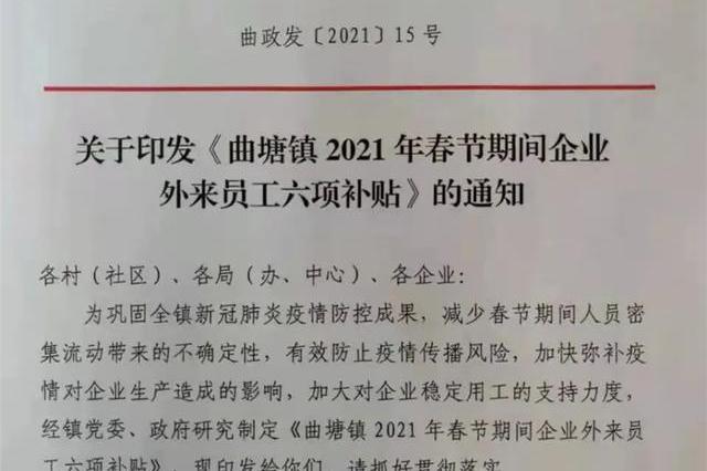 鼓励春节留岗、原地过年,江苏多地出台暖心政策支持企业留人