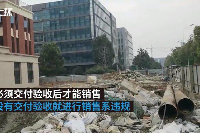 南京一创意科技园未完工验收就销售,政府部门:违规