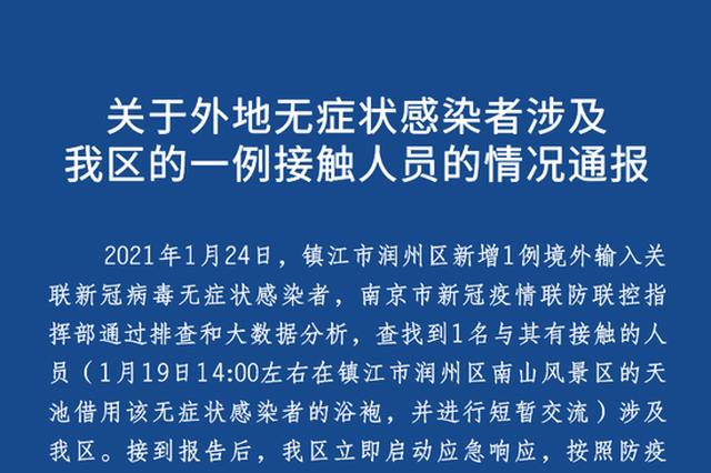 南京通报关于镇江无症状感染者一例接触人员情况