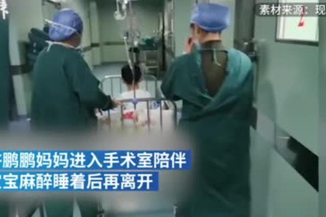 """江苏自闭症宝宝做手术,医生""""开后门""""让妈妈陪伴"""